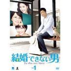 【中古】結婚できない男(韓国版) 全8巻セット s12847/BWD-01277R-01284R【中古DVDレンタル専用】