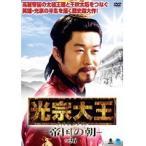 【中古】光宗大王 帝国の朝 Vol.34 b2005/BWD-1000【中古DVDレンタル専用】