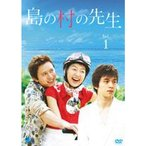 【中古】島の村の先生 全8巻セットs1512/BWD-643-650【中古DVDレンタル専用】