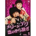 【中古】メリー&テグ 恋のから騒ぎ Vol.1/CCRR-8821【中古DVDレンタル専用】