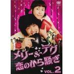 【中古】メリー&テグ 恋のから騒ぎ Vol.2 b23140/CCRR-8822【中古DVDレンタル専用】