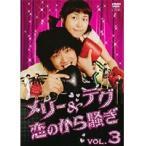 【中古】メリー&テグ 恋のから騒ぎ Vol.3/CCRR-8823【中古DVDレンタル専用】