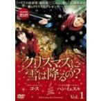 【中古】クリスマスに雪は降るの?全8巻セット s11337/CPDP-10206-10213【中古DVDレンタル専用】