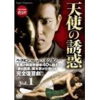 【中古】天使の誘惑 全10巻セット s11321/CPDP-10302-10311【中古DVDレンタル専用】