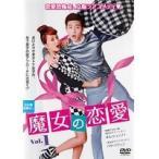 【中古】魔女の恋愛 全9巻セット s11215/CPDP-11692-11700【中古DVDレンタル専用】