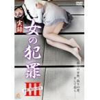 【中古】●実録 女の犯罪III/DALI-10545【中古DVDレンタル専用】