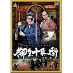 【中古】●柳生十兵衛 世直し旅 b20990/DALI-10565【中古DVDレンタル専用】