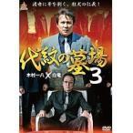 【中古】●代紋の墓場 3/DALI-10587【中古DVDレンタル専用】