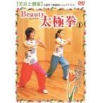 【中古】Beauty 太極拳 Vol.1 b4219/DCFA-1001【中古DVDレンタル専用】