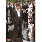 【中古】最後の神農(テキヤ) b13987/DMSM-5789【中古DVDレンタル専用】