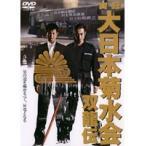 【中古】実録 大日本菊水会 双龍伝 b3189/DMSM-7057【中古DVDレンタル専用】