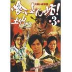 【中古】喰いしん坊!3 大喰い敵対篇 b15379/DMSM-7717【中古DVDレンタル専用】