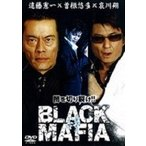 【中古】BLACK MAFIA 絆 全2巻セットs3076/DMSM-7861-7973【中古DVDレンタル専用】