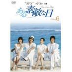 【中古】ある素敵な日 Vol.6 b4262/DRT-10009【中古DVDレンタル専用】
