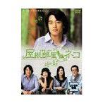 【中古】屋根部屋のネコ Vol.1/DZ-9151【中古DVDレンタル専用】