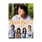 【中古】屋根部屋のネコ Vol.6/DZ-9156【中古DVDレンタル専用】