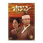 【中古】ホジュン 宮廷医官への道 Vol.04 b8536/DZ-9256【中古DVDレンタル専用】