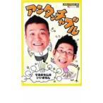【中古】お笑いTYPHOON! DVD アンタッチャブル 〜できませんはいいません〜 b22809/EBDR-0002【中古DVDレンタル専用】画像