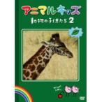 【中古】アニマルキッズ 動物の子供たち 2 b13807/ENFD-7039【中古DVDレンタル専用】