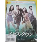 【中古】ミセス・タウン 全6巻セット s4944/FFEDR-532-537【中古DVDレンタル専用】