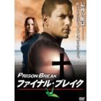 【中古】プリズン・ブレイク ファイナル・ブレイク b9372/FXCC-41666【中古DVDレンタル専用】