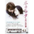 【中古】冬のソナタの思い出の旅(2枚組) b17598/IRONAR-001【中古DVDレンタル専用】