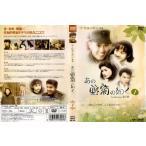 【中古】あの野菊の如く 01/JVDE-1001【中古DVDレンタル専用】