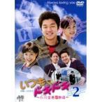 【中古】いつもドキドキ 〜仁川空港恋物語〜 2 b10714/JVDK-1035R【中古DVDレンタル専用】