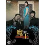 【中古】魔王 コレクターズ DVD 全4巻セット s5623/JVDK-1240R-1243R【中古DVDレンタル専用】