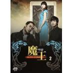 【中古】魔王 コレクターズDVD 2 b9374/JVDK-1241R【中古DVDレンタル専用】