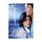 【中古】人魚姫 Vol.08/KEPD-0427【中古DVDレンタル専用】