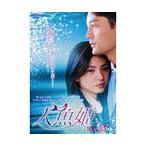 【中古】人魚姫 Vol.13/KEPD-0432【中古DVDレンタル専用】