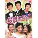 【中古】結婚しよう!〜Let's Marry〜 17 b10226/KEPD-1295【中古DVDレンタル専用】