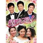 【中古】結婚しよう!Let's Marry Vol.19 b9978/KEPD-1297【中古DVDレンタル専用】