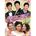 【中古】結婚しよう!〜Let's Marry〜 20 b10087/KEPD-1298【中古DVDレンタル専用】