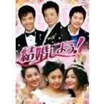 【中古】結婚しよう! Let's Marry Vol.22 b10152/KEPD-1300【中古DVDレンタル専用】