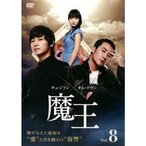 【中古】魔王 vol.8 b5530/KERD-0320【中古DVDレンタル専用】