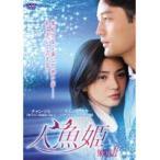 【中古】人魚姫 全32巻セットs3317/KERD-0420-0451【中古DVDレンタル専用】