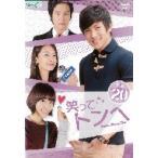 【中古】笑ってトンヘ Vol.20 b9034/KERD-1323【中古DVDレンタル専用】