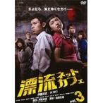 【中古】漂流ネットカフェ Vol.3 b23480/KIBF-30672【中古DVDレンタル専用】