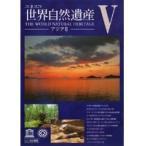 【中古】ユネスコ 世界自然遺産 5 アジア2 b13742/KMSS-28005-R【中古DVDレンタル専用】