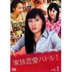 【中古】家族恋愛バトル I 全2巻セットs4538/KRCG-011-012【中古DVDレンタル専用】