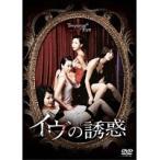 【中古】イヴの誘惑 全4巻セットs2741/KRCG-025-028【中古DVDレンタル専用】