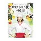 【中古】かぼちゃの花の純情 Vol.01 b1349/KWX-712【中古DVDレンタル専用】