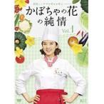 【中古】かぼちゃの花の純情 全31巻セットs3088/KWX-712-742【中古DVDレンタル専用】
