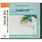 【中古】オルゴールコレクション 宮崎駿の世界   c8741【中古CD】