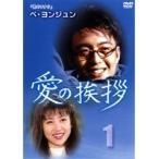 【中古】愛の挨拶 全7巻セット s10251/MRBF-90001A-7A【中古DVDレンタル専用】