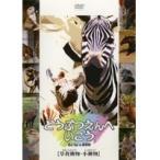 【中古】どうぶつえんへいこう『草食動物・小動物』 b6685/MRDD-016【中古DVDレンタル専用】