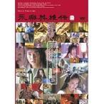 【中古】永楽英雄伝 全19巻セットs4400/MX-4484R-116