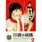 【中古】19歳の純情 Vol.02 b5568/MX-599【中古DVDレンタル専用】